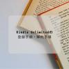 Kindle Unlimitedの登録手順・解約手順