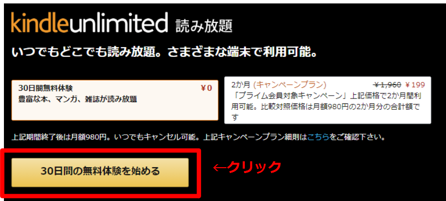 kindle unlimited申し込み画面