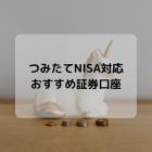 つみたてNISA対応おすすめ証券口座【2020年版】