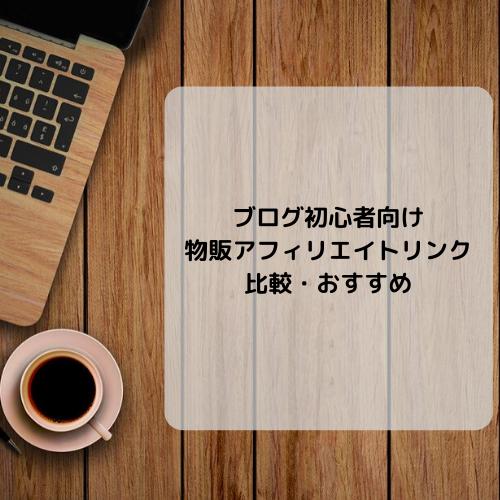 ブログ初心者向け リンク