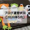 ブログ運営状況【2020年5月】【ばくし】