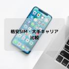 格安SIMと大手キャリアの比較