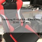 はじめてのゲーミングチェア「AKRacing ゲーミングチェア Pro-X V2」レビュー
