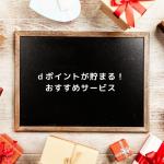【最新】dポイントが貯まる!おすすめサービス4選